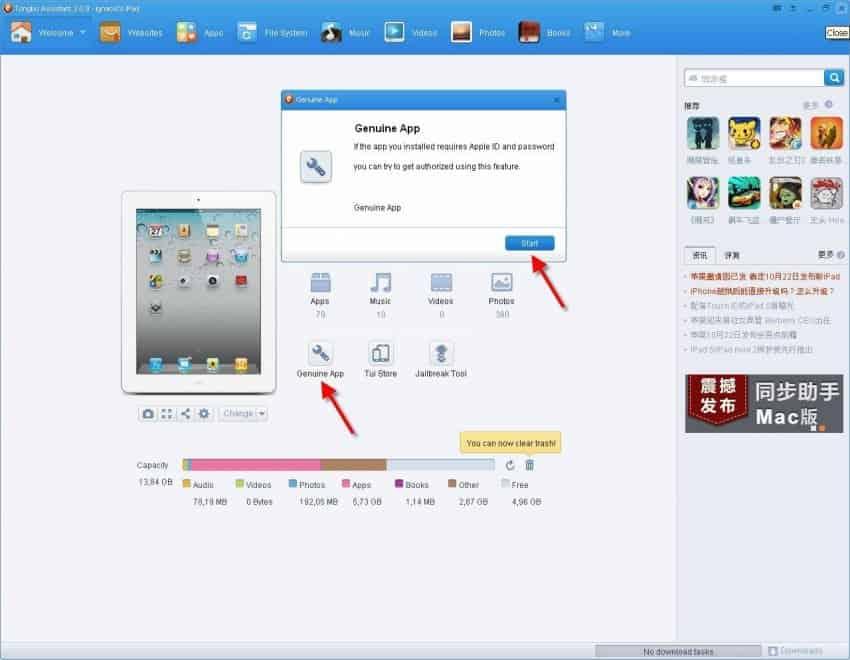 1394546122_tongbu-genuine-app
